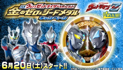 Ultraman Z: Gold Zero & Geed Medal Campaign Revealed