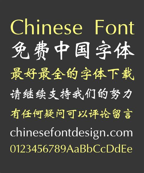 Regular Script Chinese Font | Free Chinese Font Download